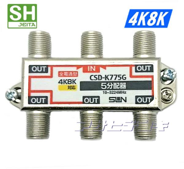 サン電子3224MHz4K8K衛星放送対応5分配器(全端子電流通過型)CSD-K775G