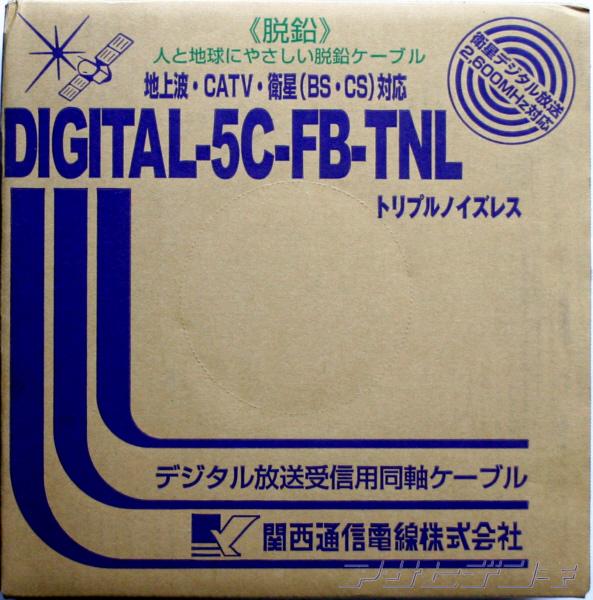3重シールド5C同軸ケーブル DIGITAL-5CFBTNL(BK)100m