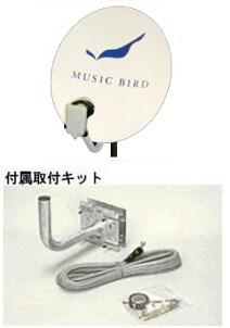 ★送料無料!SPACE DiVA用アンテナDMB-4503