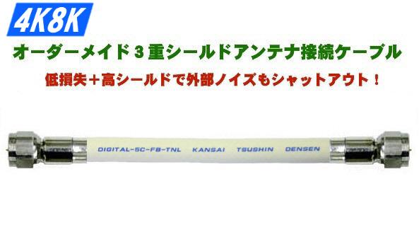 オーダーメイドアンテナ接続ケーブル 3重シールド5C同軸ケーブル DIGITAL-5CFBTNL WH 5☆好評 FP-5HB F型コネクター 25m 物品 両端