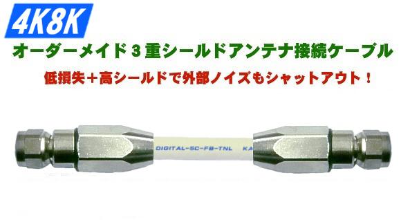 オーダーメイドアンテナ接続ケーブル 3重シールド5C同軸ケーブル DIGITAL-5CFBTNL(WH)+防水用F型コネクターFN-5HB(両端) 26m
