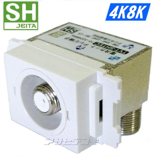 SHマーク取得3224MHz4K8K衛星放送対応電流カット型テレビ端子 TVT-SHTEC