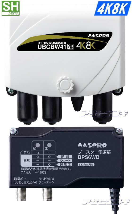 マスプロ屋外用4K8K衛星放送対応41dB型UHF/BSCSブースター UBCBW41