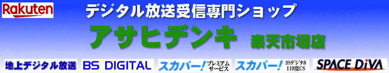 アサヒデンキ:デジタル放送受信の専門ショップです!受信に必要な商品をお届けします。