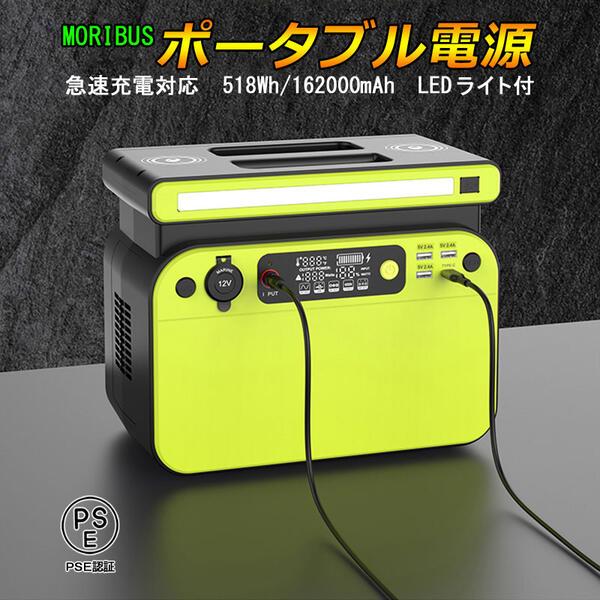 3色 ポータブル電源