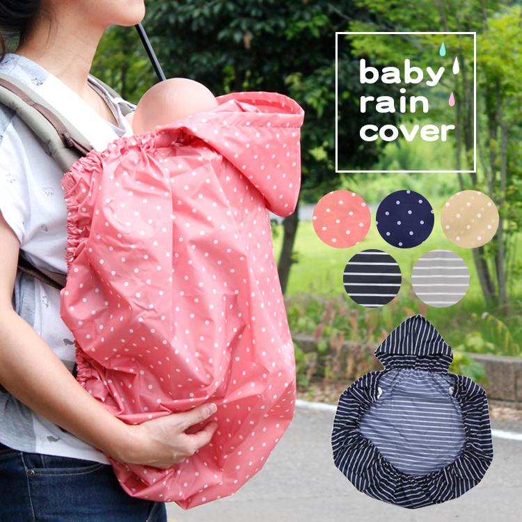 レイン ケープ ベビー ケープ レインコート 自転車 ママ ベビーカー ケープ 抱っこ紐用レインカバー ベビーキャリーカバー レインカバー 抱っこしたまま着られる 雨 梅雨 赤ちゃん 妊娠期 抱っこ紐
