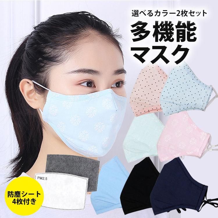 dust virus mask