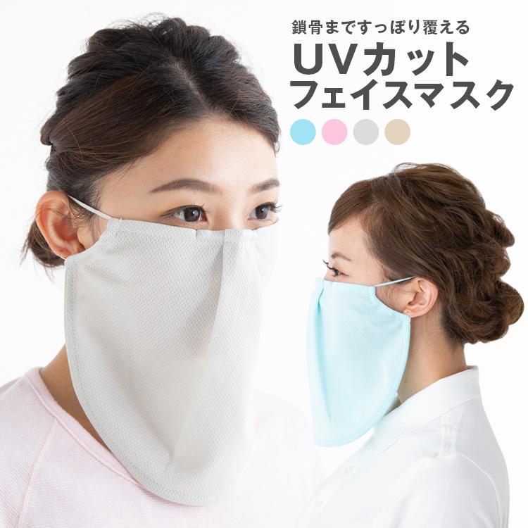 マスク UVカットマスク フェイスカバー フェイスマスク 紫外線予防 紫外線対策 布マスク 大人用マスク 紫外線 メッシュ 通気性 UVカット 保湿効果 日焼け防止 洗濯OK 繰り返し使える 無地 洗えるマスク ゆったり