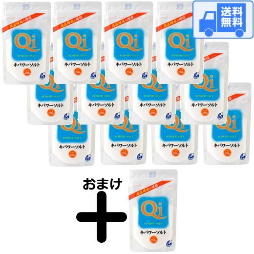 キパワーソルト 250g 【12袋+おまけ1袋=13袋入!!!】 送料無料 (全国一律)です!宅配便でお届けします♪ 焼き塩 焼塩