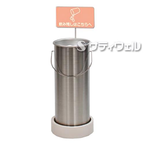 【送料無料】【法人専用】テラモト 飲み残し回収ボックス DS9451600