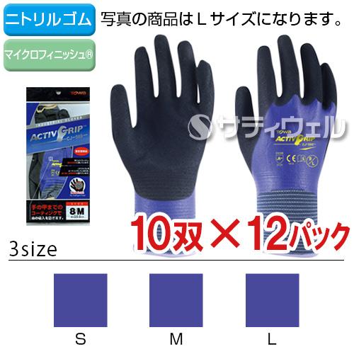 【送料無料】【全4サイズ Z2】TOWA(東和コーポレーション) アクティブグリップ CJ-569 グレー No.569 120双(10双×12パック)