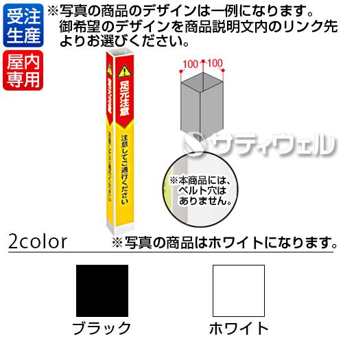 【送料無料】【受注生産品】【法人専用】【全色対応 B2】テラモト ミセル 屋内タワーメッセ10(四面)950(4面)