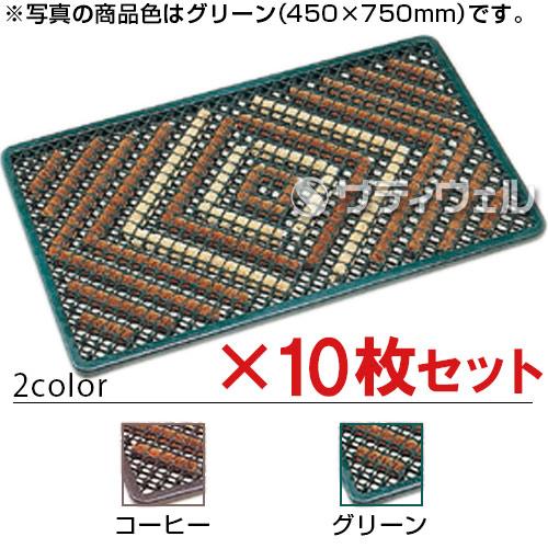 【送料無料】【法人対応】【直送専用品】【全色対応 B4】テラモト テラマット ダイヤ 450×750 10枚セット