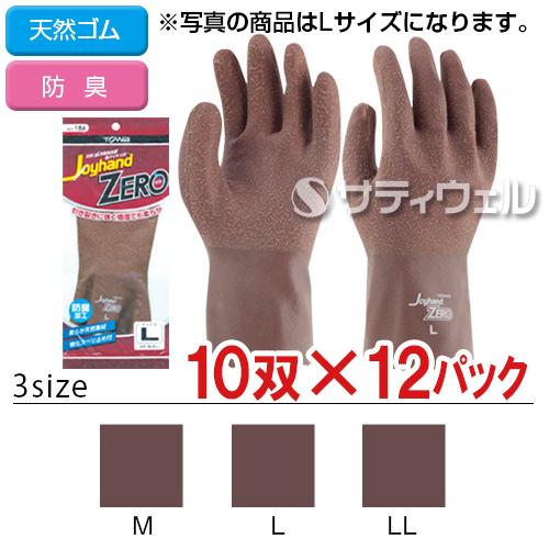 【送料無料】【全サイズ対応 Z5】TOWA(東和コーポレーション) ジョイハンドゼロ ブラウン No.186 120双(10双×12セット)