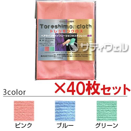 【送料無料】【全色対応 P1】TOSHO(コスケム) トレシモンクロス 40枚セット