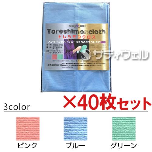 【送料無料】【全色対応 B3】TOSHO(コスケム) トレシモンクロス 40枚セット