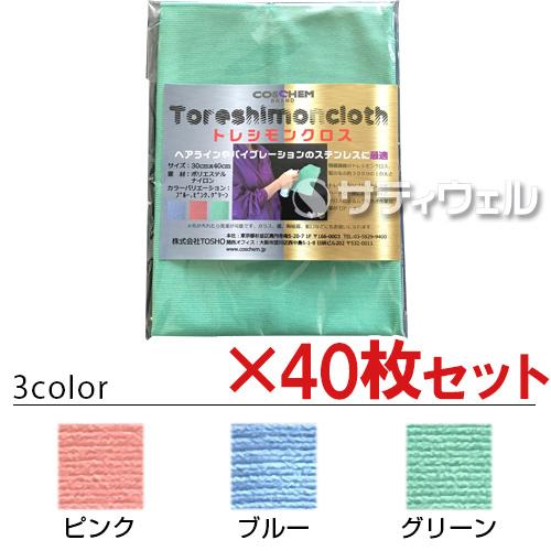 【送料無料】【全色対応 G3】TOSHO(コスケム) トレシモンクロス 40枚セット