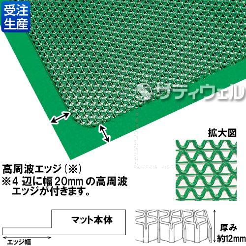 【送料無料】【受注生産品】3M セーフ・ティーグ マット 900×750mm 緑 SAF GRE 900X750