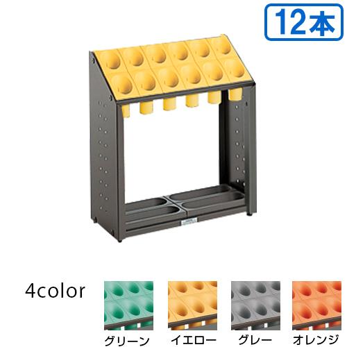 【送料無料】【法人専用】【全色対応 Y1】テラモト オブリークアーバンB 12本収納 B12