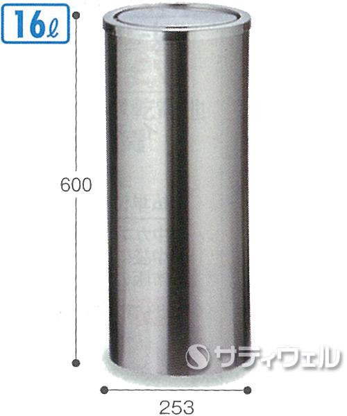 【送料無料】【法人専用】テラモト ステンレス丸型屑入GPX-31M 16L SU-955-260-0