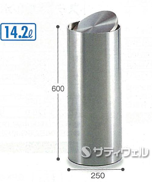 【送料無料】【法人専用】【直送専用品】テラモト 屑入DM-025 14.2L SU-289-025-0