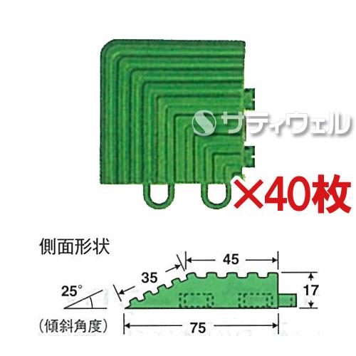 【送料無料】【法人専用】【直送専用品】テラモト ユニットターフα用 角ふち 75×75mm  MR-001-290-9 40枚セット