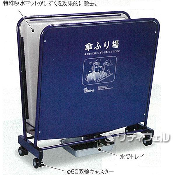 【送料無料】【受注生産品】【法人専用】【直送専用品】テラモト しずくりーん Type S-800 UB-527-400-0