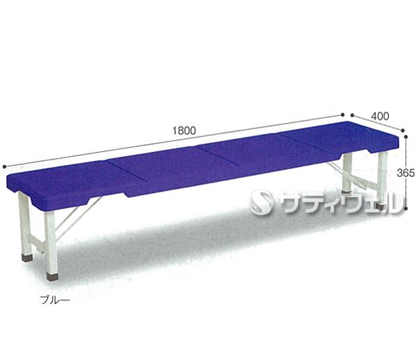テラモト スタッキングブローベンチ 1800 ブルー BC-305-518-3