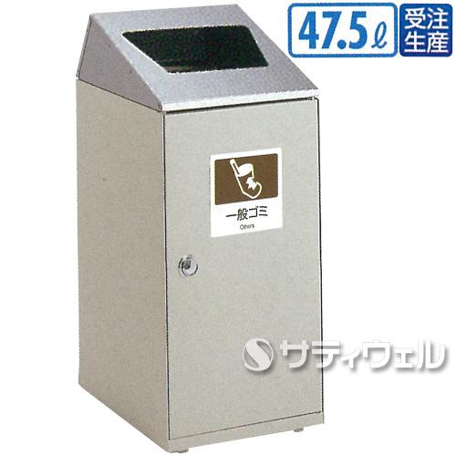 名作 【送料無料】【受注生産品 47.5L】【法人専用 一般ゴミ用】【直送専用品】テラモト ニートSLF(ステン) 一般ゴミ用 47.5L DS-186-610-6, Rustic Rose:420cfdcd --- communist.4shops.ai