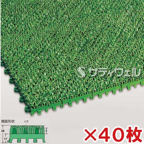【送料無料】【法人専用】テラモト ハードターフ 緑 300×300mm MR-003-078-1 40枚セット