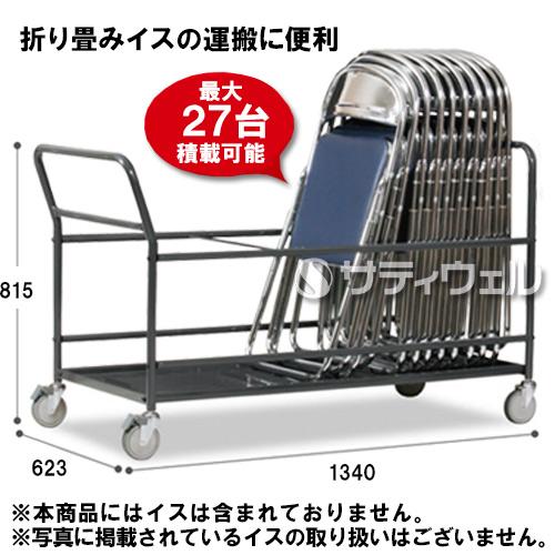 【送料別途必要】【法人専用】テラモト チェア台車 KCD-L27 OT-563-000-0