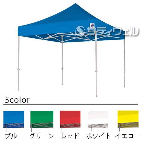 【送料別途】【法人専用】【大型】【全色対応 B3】テラモト イージーアップ・テント DXA30 アルミ
