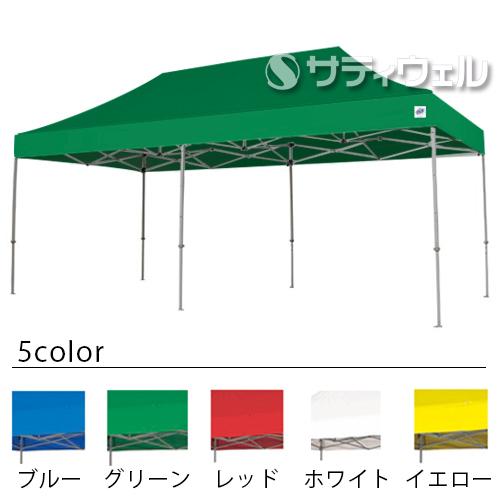 【送料別途】【法人専用】【大型】【全色対応 G3】テラモト イージーアップ・テント DXA60 アルミ