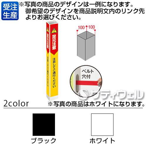 【送料無料】【受注生産品】【法人専用】【全色対応 W3】テラモト ミセル タワーメッセ10(四面) 950 ※ベルト穴なし