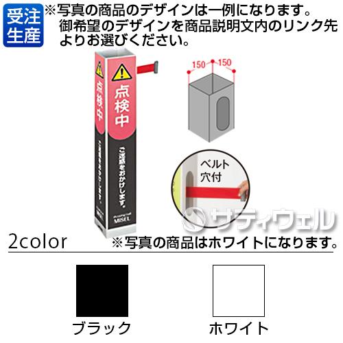 【送料無料】【受注生産品】【法人専用】【全色対応 B2】テラモト ミセル タワーメッセ15(三面穴付) 950