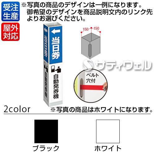 【送料無料】【受注生産品】【法人専用】【全色対応 W3】テラモト ミセル タワーメッセ15(四角・二面穴付) 950(2面)