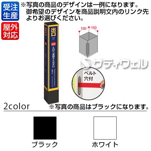 【送料無料】【受注生産品】【法人専用】【全色対応 B2】テラモト ミセル タワーメッセ15(四角・二面穴付) 1200(2面)