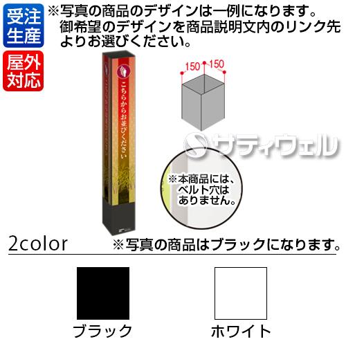 【送料無料】【受注生産品】【法人専用】【全色対応 W3】テラモト ミセル タワーメッセ15(四面) 1200(4面)