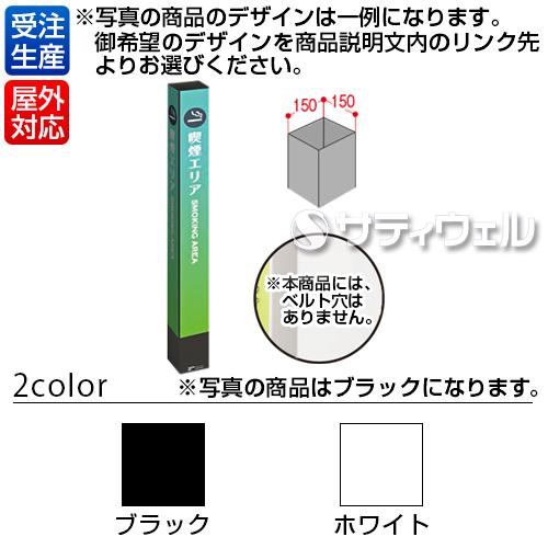 【送料無料】【受注生産品】【法人専用】【全色対応 B2】テラモト ミセル タワーメッセ15(四面) 1500(4面)