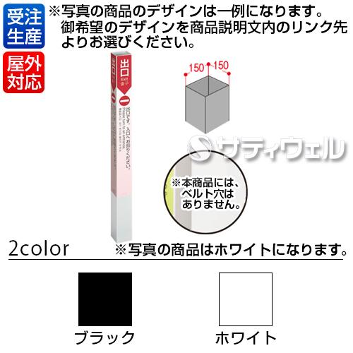 【送料無料】【受注生産品】【法人専用】【全色対応 B2】テラモト ミセル タワーメッセ15(四面)2000(4面)