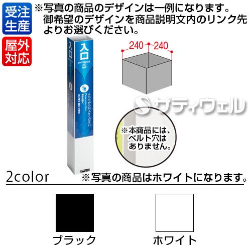 【送料無料】【受注生産品】【法人専用】【全色対応 B2】テラモト ミセル タワーメッセ24(四面) 1800(4面)