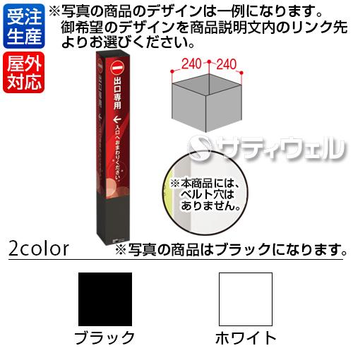 【送料無料】【受注生産品】【法人専用】【全色対応 W3】テラモト ミセル タワーメッセ24(四面) 2000(4面)