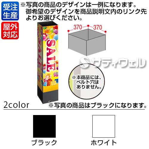 【送料無料】【受注生産品】【法人専用】【全色対応 B2】テラモト ミセル タワーメッセ37(四面) 2000(4面)