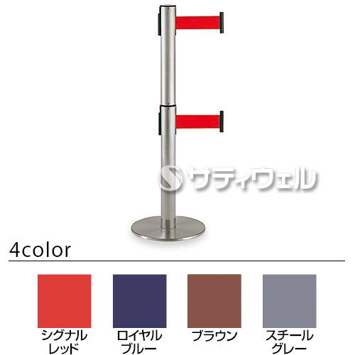 【送料無料】【受注生産品】【法人専用】【全色対応 R1】テラモト 2段式ベルトパーテーション