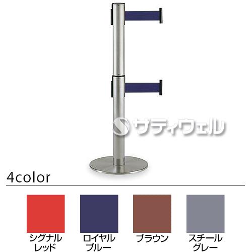 【送料無料】【受注生産品】【法人専用】【全色対応 N1】テラモト 2段式ベルトパーテーション
