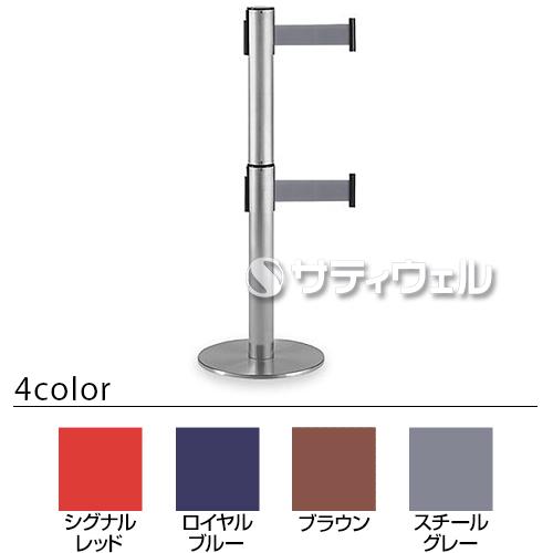 【送料無料】【法人専用】【直送専用品】【全色対応 G2】テラモト 2段式ベルトパーテーション