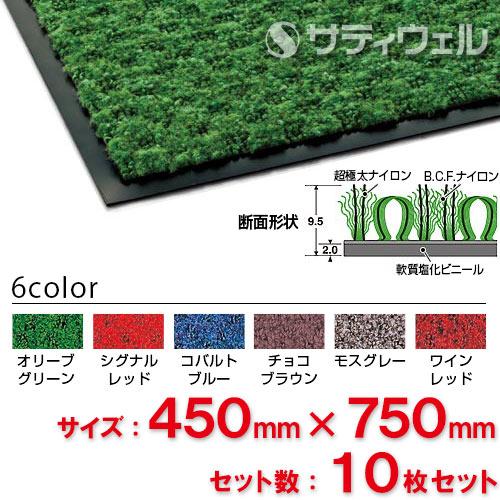 【送料無料】【法人専用】【直送専用品】【全色対応 O1】テラモト ハイペアロン 450×750mm 10枚