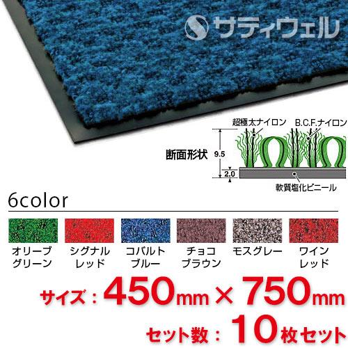 【送料無料】【法人専用】【直送専用品】【全色対応 C3】テラモト ハイペアロン 450×750mm 10枚
