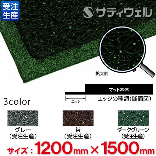 【送料無料】【受注生産品】【全色対応 D2】3M ノーマッドマット エキストラ・デューティ 1,200mm×1,500mm