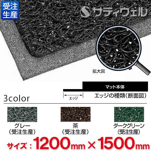 【全色対応 G2】【送料無料】【受注生産品】3M ノーマッドマット エキストラ・デューティ 1,200mm×1,500mm
